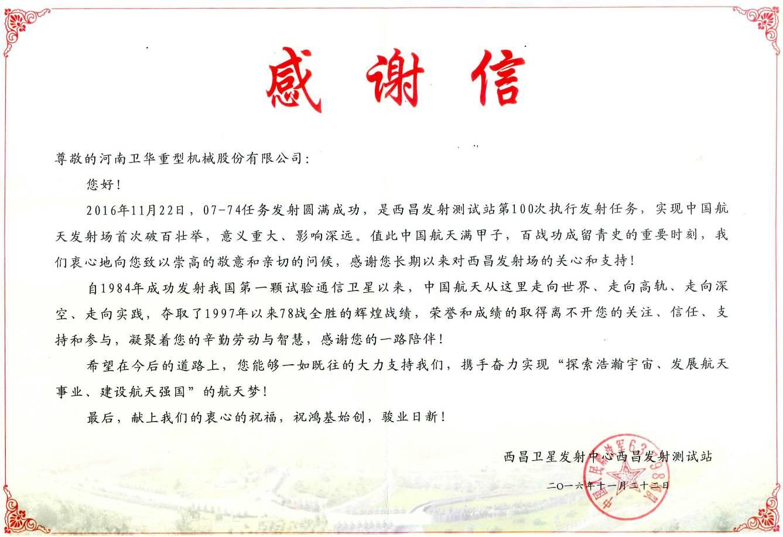 西昌卫星发射中心西昌发射测试站感谢信