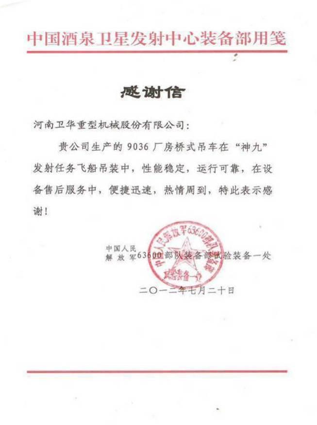 63600部队装备部试验装备一处感谢信