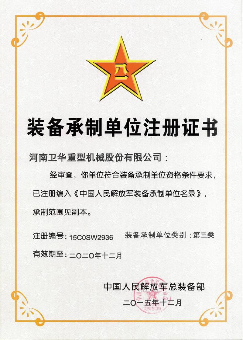 中国人民解放军总装备部装备承制单位注册证书