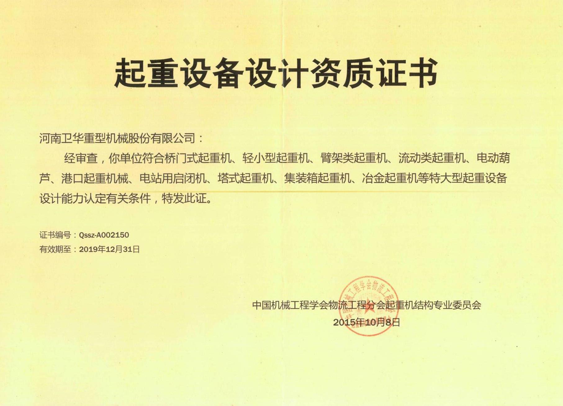 起重机设计资质证书